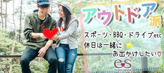【富山県富山市の婚活パーティー・お見合いパーティー】イベントシェア株式会社主催 2021年5月30日