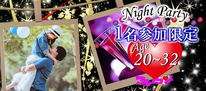 【福井県福井市の恋活パーティー】株式会社ドリームワークス主催 2021年5月4日