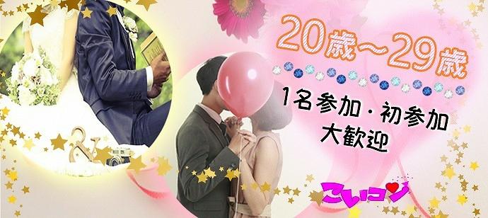 【福井県福井市の恋活パーティー】株式会社ドリームワークス主催 2021年5月28日