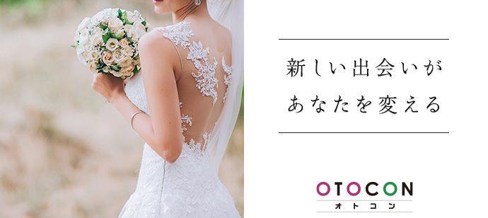 【愛知県栄の婚活パーティー・お見合いパーティー】OTOCON(おとコン)主催 2021年5月1日