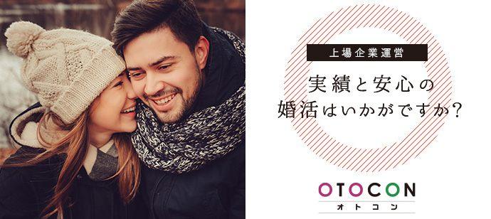 【愛知県栄の婚活パーティー・お見合いパーティー】OTOCON(おとコン)主催 2021年5月2日