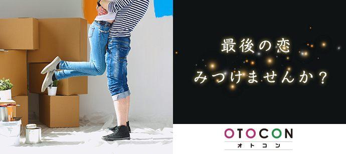 【愛知県栄の婚活パーティー・お見合いパーティー】OTOCON(おとコン)主催 2021年5月3日