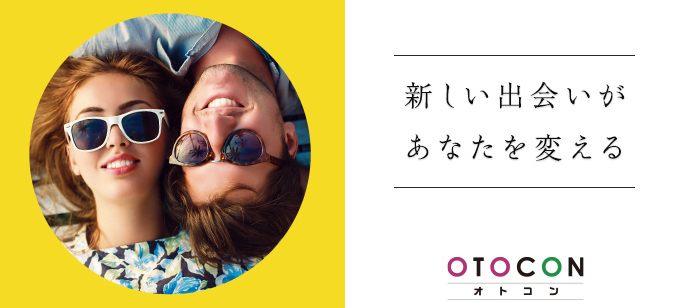 【埼玉県大宮区の婚活パーティー・お見合いパーティー】OTOCON(おとコン)主催 2021年5月23日