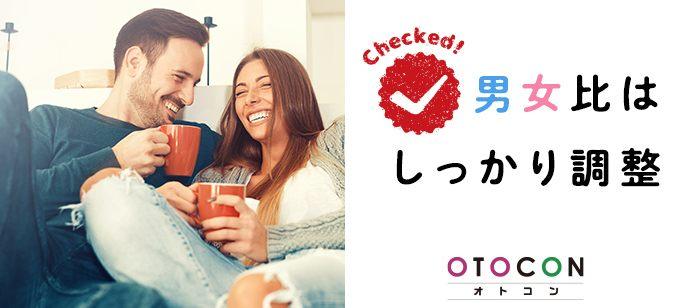 【福岡県天神の婚活パーティー・お見合いパーティー】OTOCON(おとコン)主催 2021年5月9日