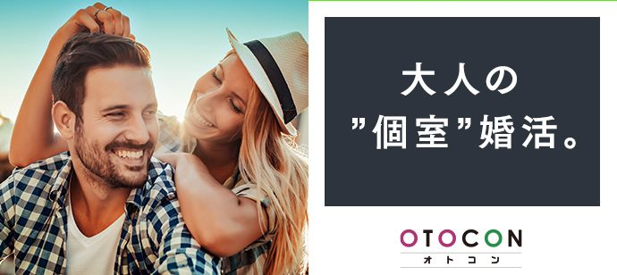 【福岡県天神の婚活パーティー・お見合いパーティー】OTOCON(おとコン)主催 2021年5月15日