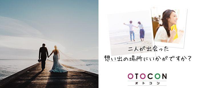 【福岡県天神の婚活パーティー・お見合いパーティー】OTOCON(おとコン)主催 2021年5月23日
