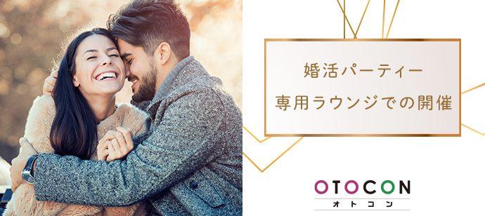 【福岡県天神の婚活パーティー・お見合いパーティー】OTOCON(おとコン)主催 2021年5月4日