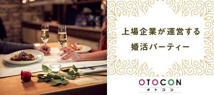 【福岡県天神の婚活パーティー・お見合いパーティー】OTOCON(おとコン)主催 2021年5月8日
