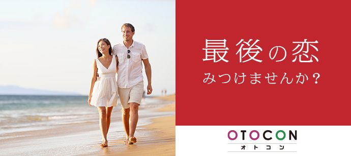 【静岡県静岡市の婚活パーティー・お見合いパーティー】OTOCON(おとコン)主催 2021年5月30日