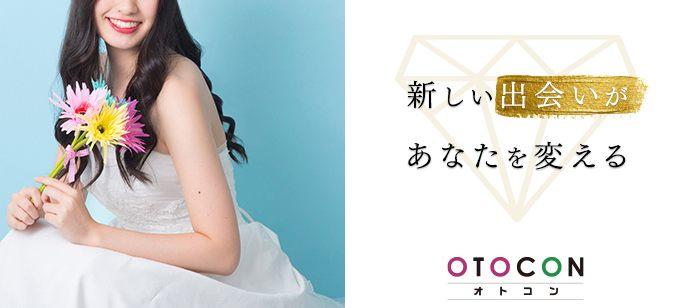 【静岡県静岡市の婚活パーティー・お見合いパーティー】OTOCON(おとコン)主催 2021年5月3日
