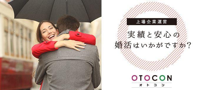 【静岡県静岡市の婚活パーティー・お見合いパーティー】OTOCON(おとコン)主催 2021年5月8日