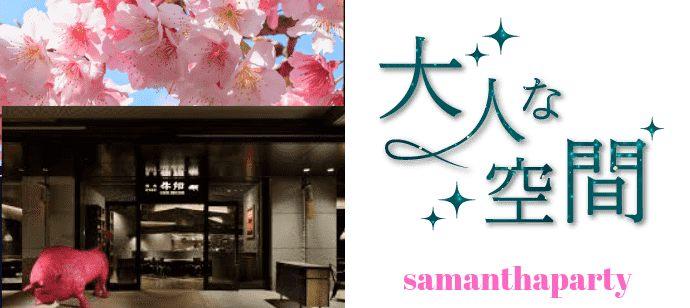 【東京都銀座のその他】サマンサパーティー主催 2021年4月12日