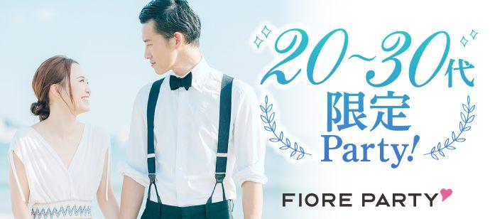 【岡山県岡山駅周辺の婚活パーティー・お見合いパーティー】フィオーレパーティー主催 2021年5月3日