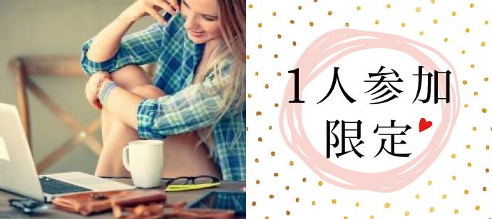 【東京都東京都その他の婚活パーティー・お見合いパーティー】LINK×LINK(リンクリンク)主催 2021年5月30日