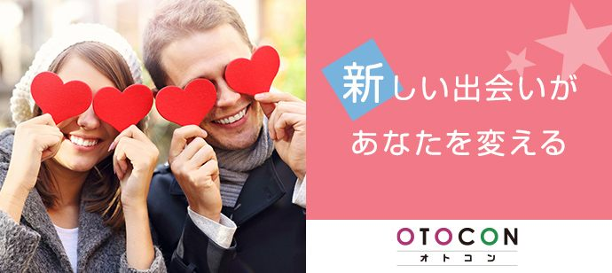 【大阪府梅田の婚活パーティー・お見合いパーティー】OTOCON(おとコン)主催 2021年5月4日