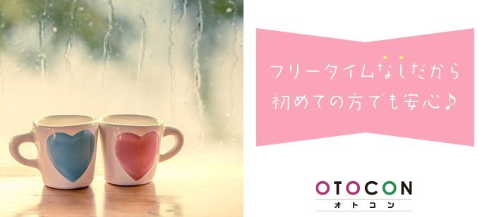 【東京都渋谷区の婚活パーティー・お見合いパーティー】OTOCON(おとコン)主催 2021年5月4日