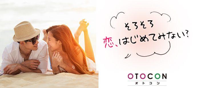 【大阪府梅田の婚活パーティー・お見合いパーティー】OTOCON(おとコン)主催 2021年4月25日