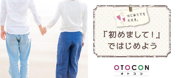 【神奈川県横浜駅周辺の婚活パーティー・お見合いパーティー】OTOCON(おとコン)主催 2021年4月14日