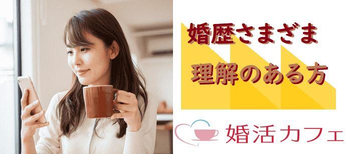 【東京都新宿の婚活パーティー・お見合いパーティー】婚活カフェ主催 2021年5月2日