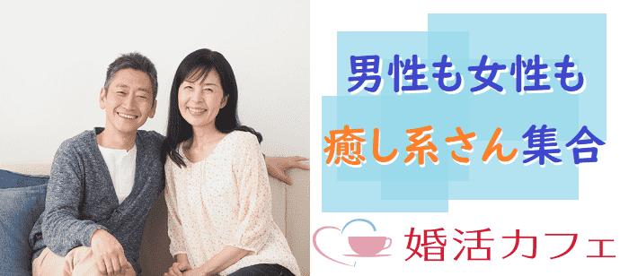 【東京都新宿の婚活パーティー・お見合いパーティー】婚活カフェ主催 2021年5月8日