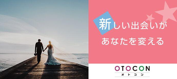 【大阪府心斎橋の婚活パーティー・お見合いパーティー】OTOCON(おとコン)主催 2021年5月8日