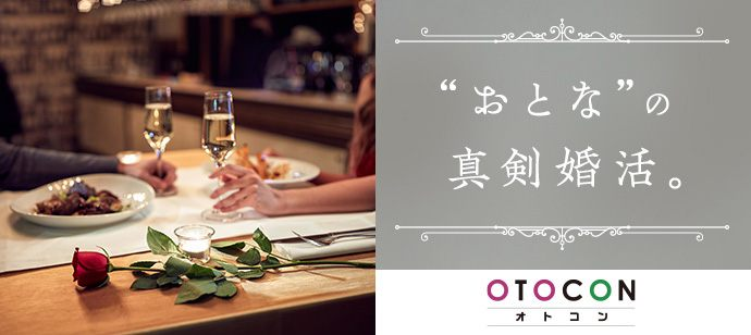 【東京都銀座の婚活パーティー・お見合いパーティー】OTOCON(おとコン)主催 2021年4月18日
