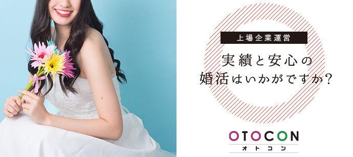 【東京都丸の内の婚活パーティー・お見合いパーティー】OTOCON(おとコン)主催 2021年4月24日