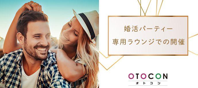 【東京都丸の内の婚活パーティー・お見合いパーティー】OTOCON(おとコン)主催 2021年4月21日