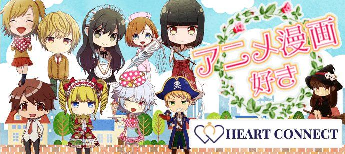 【東京都新宿の趣味コン】Heart Connect主催 2021年4月25日