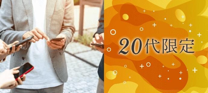 【福井県福井市の恋活パーティー】新北陸街コン合同会社主催 2021年5月22日