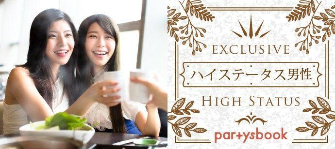 【東京都六本木の恋活パーティー】パーティーズブック主催 2021年4月25日