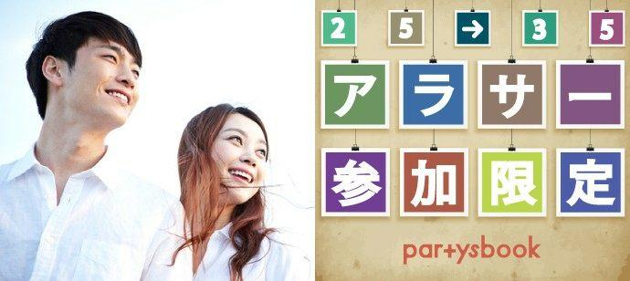 【東京都六本木の恋活パーティー】パーティーズブック主催 2021年5月9日