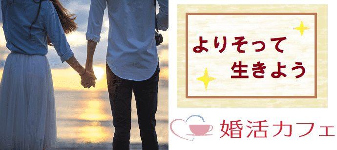 【東京都新宿の婚活パーティー・お見合いパーティー】婚活カフェ主催 2021年4月23日