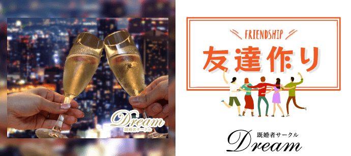 【大阪府心斎橋のその他】Dream主催 2021年5月8日
