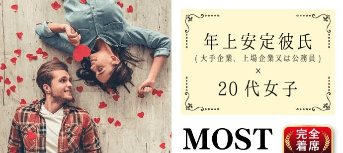 【東京都恵比寿の恋活パーティー】株式会社MOST主催 2021年5月7日