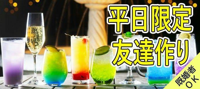 【東京都池袋のその他】有限会社シー・ドリーム主催 2021年11月25日