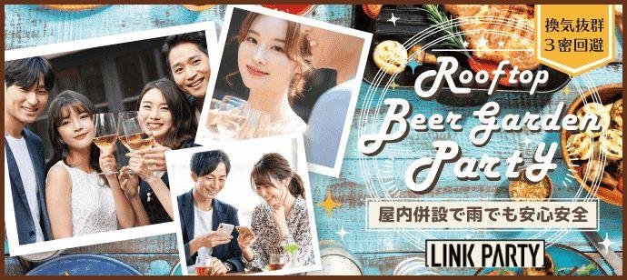 【東京都渋谷区の恋活パーティー】LINK PARTY主催 2021年5月15日