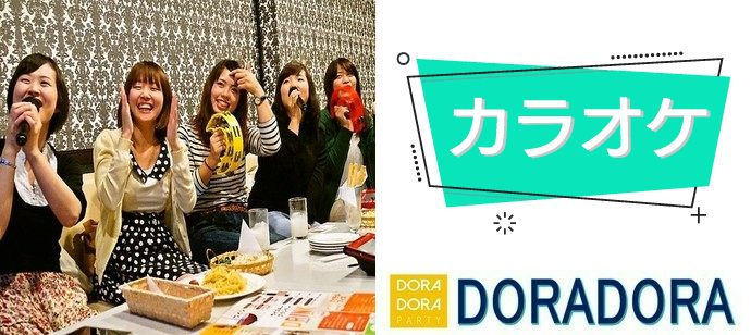 【東京都新宿のその他】ドラドラ主催 2021年5月1日