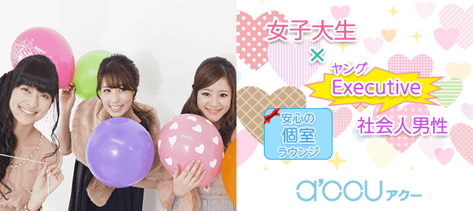 【東京都新宿の婚活パーティー・お見合いパーティー】a'ccu主催 2021年5月12日