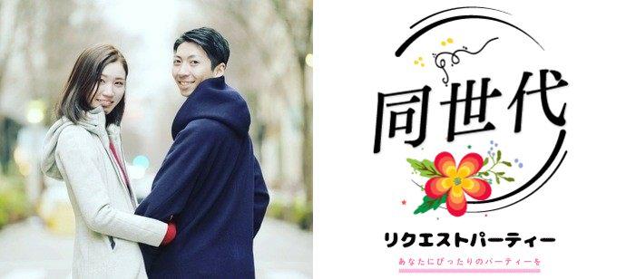 【京都府河原町の恋活パーティー】リクエストパーティー主催 2021年5月15日