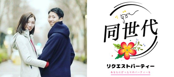 【京都府河原町の恋活パーティー】リクエストパーティー主催 2021年5月5日