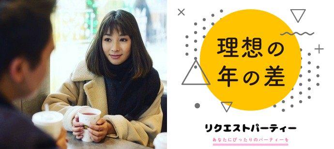 【京都府河原町の恋活パーティー】リクエストパーティー主催 2021年5月29日