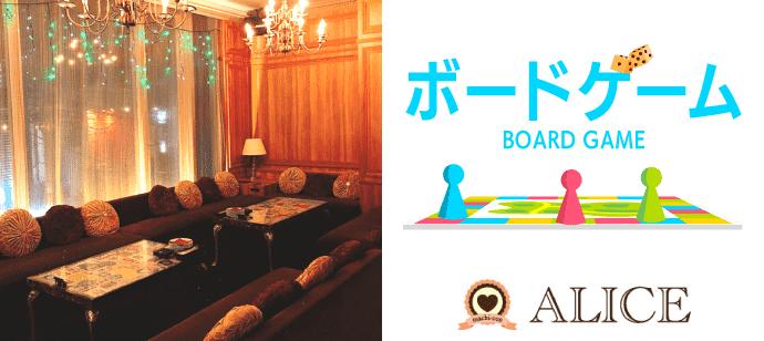 【福岡県天神の体験コン・アクティビティー】街コンALICE主催 2021年5月9日