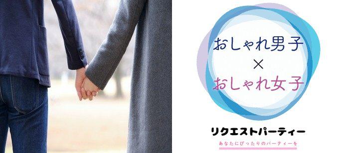 【京都府河原町の恋活パーティー】リクエストパーティー主催 2021年5月22日