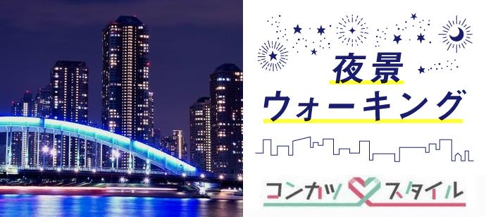 【東京都東京都その他の体験コン・アクティビティー】株式会社スタイルリンク主催 2021年5月7日