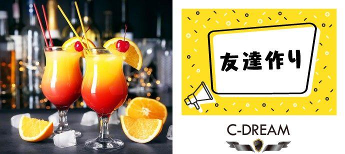 【東京都池袋のその他】有限会社シー・ドリーム主催 2021年11月23日