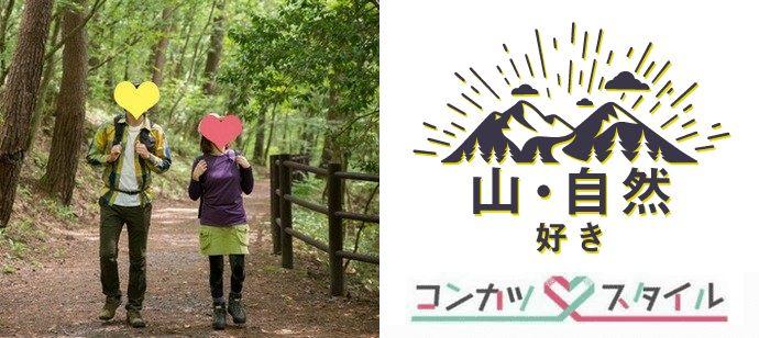 【東京都八王子の体験コン・アクティビティー】株式会社スタイルリンク主催 2021年5月29日