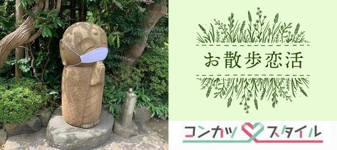 【神奈川県鎌倉市の体験コン・アクティビティー】株式会社スタイルリンク主催 2021年5月29日