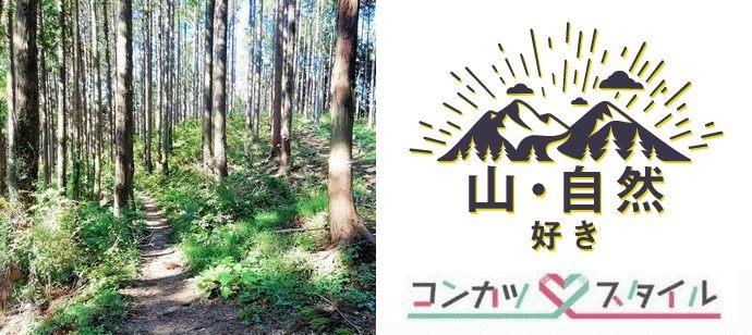 【神奈川県相模原市の体験コン・アクティビティー】株式会社スタイルリンク主催 2021年5月30日
