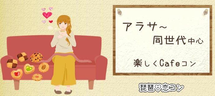 【滋賀県湖南市の恋活パーティー】琵琶恋コン運営事務局主催 2021年5月29日